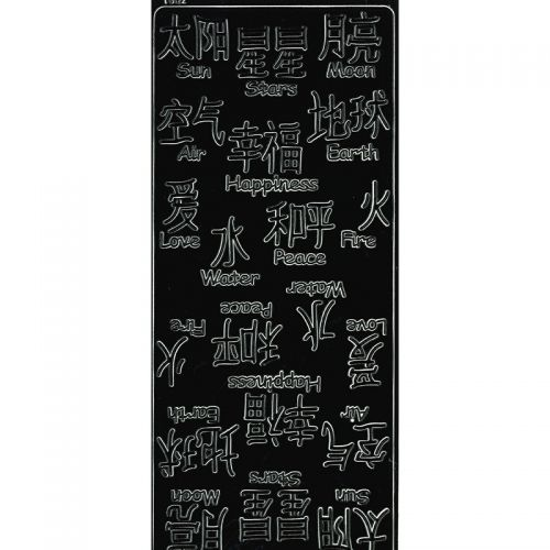 Peel Off Stickers - Chinese - Black